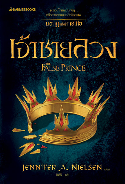 the false prince jennifer a nielsen author